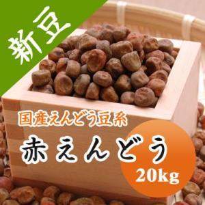 赤えんどう豆 北海道産 送料無料  令和1年産 20kg 業務用