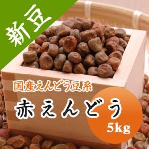 豆 赤えんどう豆 北海道産  平成30年産 5kg 業務用