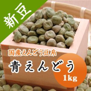 豆 青えんどう豆 北海道産 令和1年産 1kg