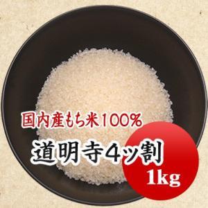 道明寺粉 4ッ割 さくら餅 新潟県産もち米使用 1kg