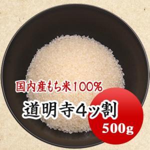 道明寺粉 4ッ割 さくら餅 新潟県産もち米使用 500g
