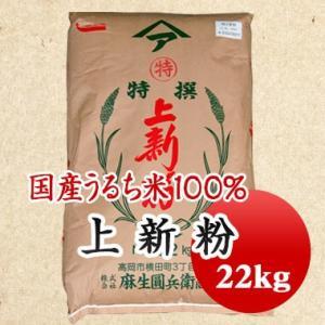 富山県の厳選したうるち米を100%使用した上新粉です。 団子・柏餅などの和菓子のほか、唐揚げ粉として...
