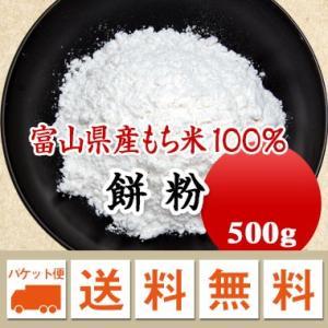 もち粉 餅粉 求肥粉 牛皮粉 国産もち米使用 500g ゆうパケット便送料無料※代引不可・同梱不可商品