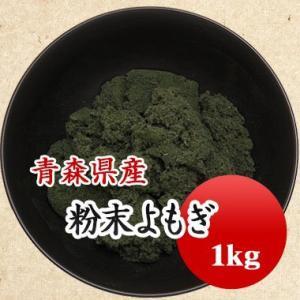 乾燥よもぎ 国産 よもぎパウダー  粉末よもぎ粉 草餅 1kg
