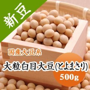 豆 大豆 大粒白目大豆 とよまさり 北海道産 味噌 令和1年産 500g