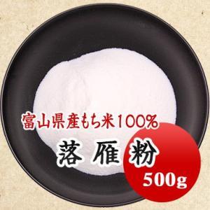 落雁粉 らくがん粉 鳳 国産もち米使用 500g