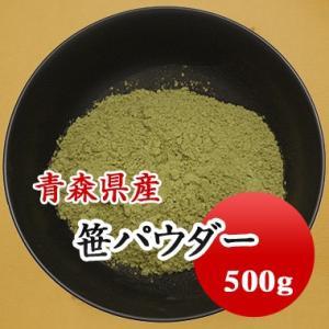 笹の葉パウダー 国産 笹だんご 500g