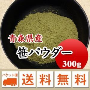 笹の葉パウダー 国産 笹だんご300g ゆうパケット便送料無料※代引不可・同梱不可商品