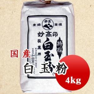 白玉粉 白玉団子 国産 業務用 4kg