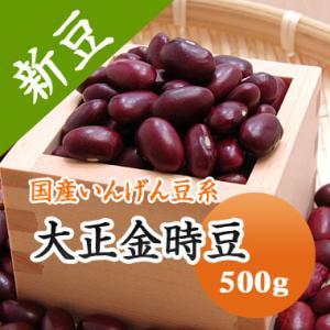 いんげん豆の一種です。食物繊維は食品の中でもトップクラスです。 遺伝子組み換えではありません。  ■...