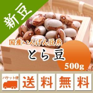豆が柔らかく、北海道では「煮豆の王様」と呼ばれています。 遺伝子組み換えではありません。  ■名  ...