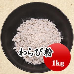 わらび粉 わらび餅 1kg