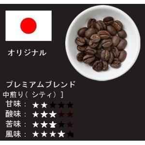 【七国珈琲 ビーンズタイム】 BEANS TIME プレミアム ブレンド 中煎り スペシャリティ コーヒー豆 200g mamejikan2012 02