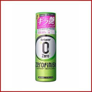 シュアラスター ゼロフィニッシュ [車、バイク、自転車のお手入れに最適!スプレーして拭くだけで汚れを落としてガラスコーティング] SurLuster