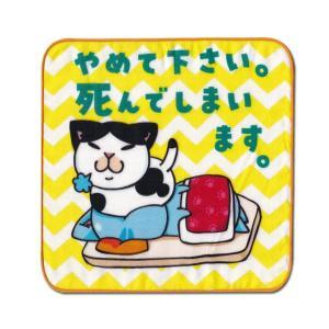 4重ガーゼ まめ猫ハンドタオル やめて下さい。 HT-12|mamekou-boo