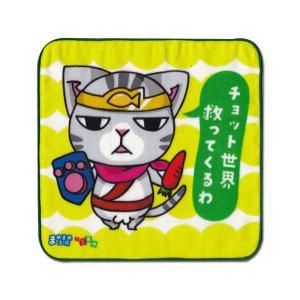 4重ガーゼ まめ猫ハンドタオル チョット世界 HT-13|mamekou-boo