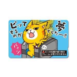 ICカードステッカー ピッてするのが夢でしたーー!! IC-2|mamekou-boo
