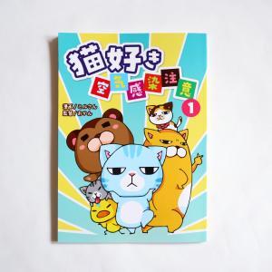漫画 猫好き空気感染注意 MA-1|mamekou-boo