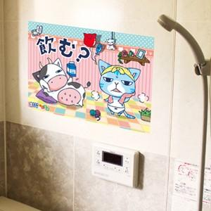 水で貼れるお風呂ポスター 飲む? OP-2|mamekou-boo