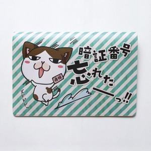 通帳ケース 暗証番号忘れたーっ!! TC-1|mamekou-boo