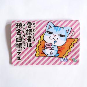 通帳ケース 愛読書は預金通帳 TC-2|mamekou-boo