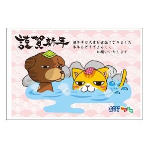 お正月 年賀状 5枚セット 温泉|mamekou-boo