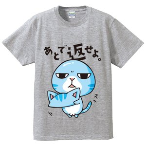 猫Tシャツ あとで返せよ 男女兼用M~XL グレー|mamekou-boo