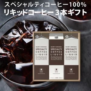 スペシャルティコーヒー リキッド3本セット ギフト(アイスコーヒー/コーヒーリキッド/ギフト) スペシャルティコーヒー専門店 マメーズ焙煎工房|mames