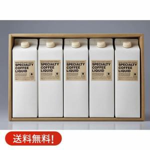 スペシャルティコーヒー リキッド5本セット ギフト(アイスコーヒー/コーヒーリキッド/ギフト) スペシャルティコーヒー専門店 マメーズ焙煎工房|mames