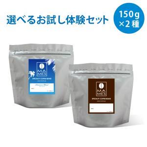 コーヒー豆 コーヒー お試し体験 セット150g 2種 送料無料 季節のブレンドとお好みのスペシャルティコーヒーが選べるセット マメーズ 焙煎工房|mames