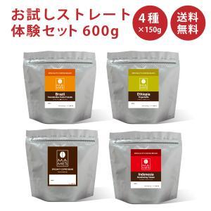 お試し ストレートコーヒー体験セット150g×4種 送料無料 スペシャルティコーヒー専門店 マメーズ焙煎工房|mames
