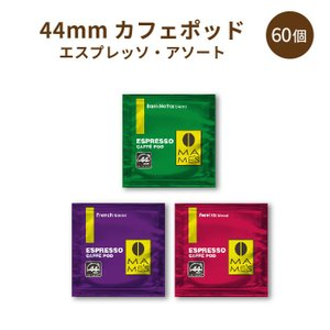 44mmカフェポッド エスプレッソマシン用 6種アソート 60個(各10パック)