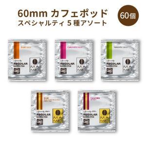 60mmカフェポッド スペシャルティ6種アソート 60個(各10パック)/マメーズ焙煎工房 送料無料