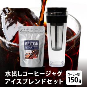 粉をジャグにご自分で入れて作るタイプの「水出しコーヒー」セットです。 密閉式ジャグによって、水と粉が...