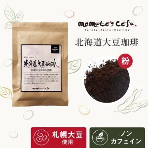 大豆のコーヒー北海道大豆珈琲(粉) mameta