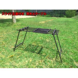 スライド五徳 焚き火テーブル  ・キャンプやBBQでガンガン使える焚き火台です。 ・ダッジを載せても...