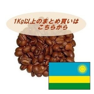 ルワンダ・イントレ 1Kg以上でお買得!200gあたり880円|mameya-netshoop