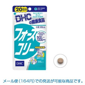 DHC サプリメント フォースコリー20日分80粒1日2〜4粒目安/20日分〜40日分(福岡在庫)