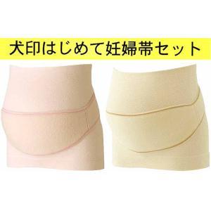 【メール便送料無料】【犬印 妊婦帯 HB8106】犬印はじめて妊婦帯セット(妊婦帯+補助ベルト)