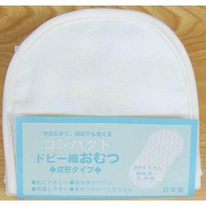 コンパクト成形タイプ・ドビー織おむつ5枚入り(ホワイト無地)日本製05P03Dec16 mammam