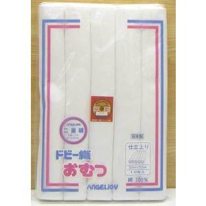 仕立て上がり布おむつ10枚入り(ドビー織白無地) 日本製 05P03Dec16 mammam