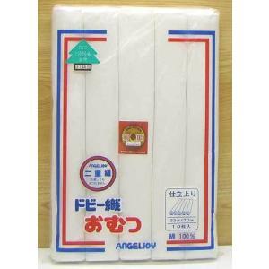 ヒノキチオール仕立て上がり布おむつ10枚入り(ドビー織白無地) 日本製05P03Dec16 mammam