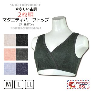 (SALE 20%OFF) 2枚組ハーフトップ マタニティ 産後授乳 ブラ 色違いセット 全3パターン M/L/LL (マミールナ)