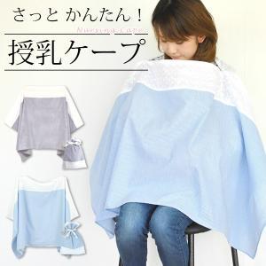 【SALE 20%OFF】 レース付きストライプ授乳ケープ ポンチョ型 巾着付き 全2色 フリーサイズ (マミールナ)