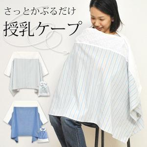 授乳ケープ ポンチョ型 巾着付き レース付き 全2色 フリーサイズ