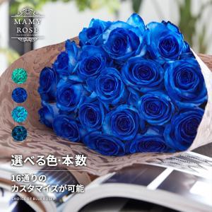 本数を選べるブルーローズ花束 誕生日や記念日に年齢分の本数でプレゼント 青バラ 青いバラ ベンデラブルー
