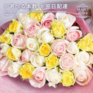 バラの花束 【MIX】 年齢の数で贈れる 誕生日ギフトや記念日ギフトに年齢の数をプレゼント バレンタイン 女性 バラ 花束 プレゼント プロポーズ