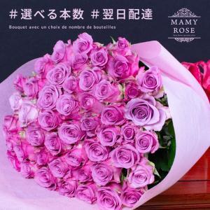 本数を選べる紫バラの花束 誕生日やお祝い、記念日に年齢分の本数でプレゼント バレンタイン 女性 バラ 花束 プレゼント プロポーズ
