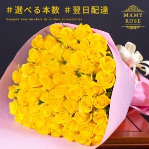 バラの花束 【イエロー】 年齢の数で贈れる 誕生日ギフトや記念日ギフトに年齢の数をプレゼント
