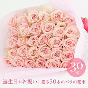 バラの花束 30本 誕生日ギフトに贈るプラチナローズのバラ花束・指定日配達対応 クリスマスプレゼント 女性 バラ 花束 プレゼント プロポーズ